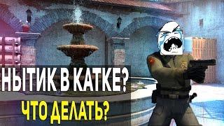 ПЛАКСЫ В CS:GO // КАМБЕК С НЫТИКОМ!