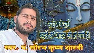 Radhe Radhe Radhe kahane ki Adat si ho gayi hai.Singing By. Pt. Saurabh Krishna Shastri