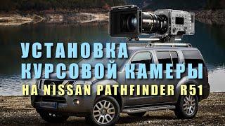 Устанавливаем курсовую камеру в автомобиль. Кронштейн своими руками в Nissan Pathfinder.