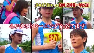 ランニングエンターテインメントサブ4!!9月27日放送いよいよ函館マラソン大会編!2時間一挙放送!!