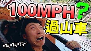 【每秒45米】挑戰世界第一個100MPH過山車?快到耳鳴叫救命… (中文字幕)