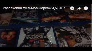 Распаковка фильмов Форсаж 4,5,6 и 7