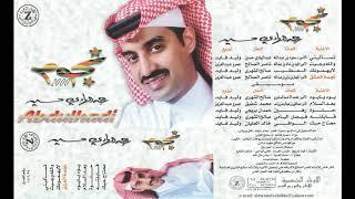 عبدالهادي حسين - نجمة العشق