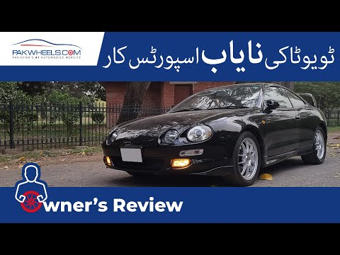 Toyota Celica 1995 | Sports Car | Owner's Review | PakWheels
