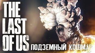 НАС НЕ ДОГОНЯТ #5 ➤ The Last of Us ➤ Максимальная сложность