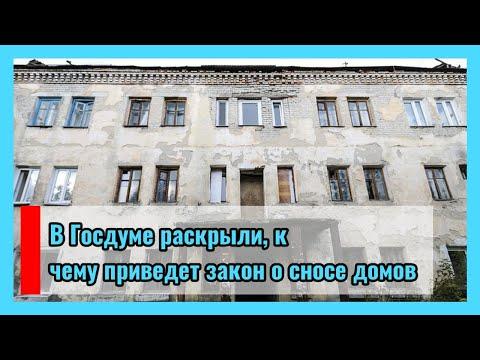 🔴 В Госдуме раскрыли, к чему приведет закон о сносе домов