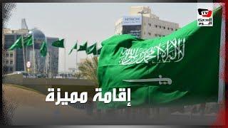 بدلًا من «الكفيل».. ما هو نظام «الإقامة المميزة» الجديد في السعودية؟