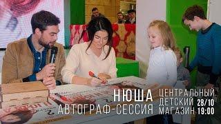 Нюша / Nyusha – Автограф-сессия, ЦДМ, 28 октября
