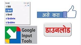 google input tools for windows 10 64 bit telugu
