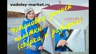 Зимние палатки кубы в челябинске
