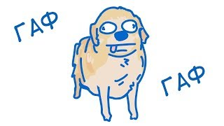 Этот Пёс. Да. Этот Пёс. (Анимация)