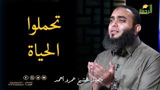 تحملوا الحياة برنامج صلاح القلوب مع فضيلة الشيخ عمرو أحمد