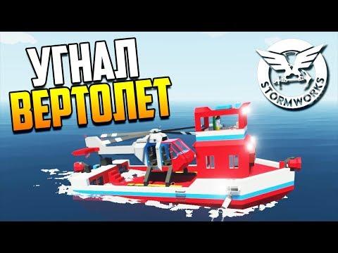 Угнал вертолет! | Stormworks: Build and Rescue #6