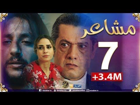 مشاعر القناة الرسمية رمضان 2019