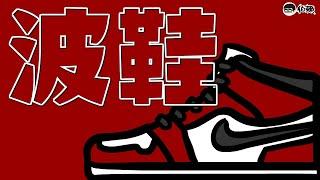 【伯賴】中佬回憶:波鞋(片尾洋蔥)