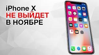 iPhone X НЕ ВЫЙДЕТ в Ноябре и другие проблемы Apple!
