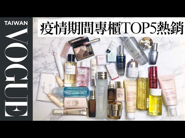 宅家期間Top5專櫃網購熱銷開箱給你看,不出門荷包如何大失血? 美容編輯隨你問141 Vogue Taiwan #好家在我在家 #宅保養
