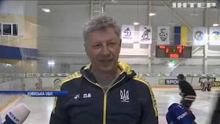 Юрій Бойко підтримав учасників Всеукраїнського хокейного турніру серед аматорів