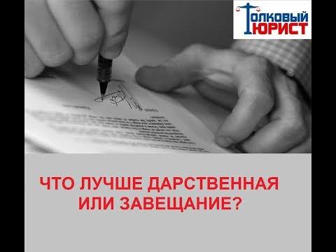 ЮРИСТ КИРОВ. Что лучше: договор дарения (дарственная) или завещание?