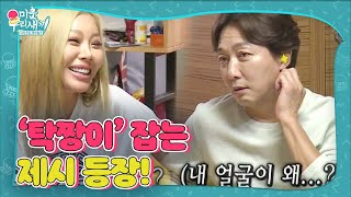 Mom's Diary My Ugly Duckling EP213