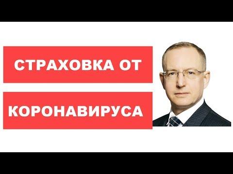 Страхование от коронавируса в России - обзор и стоимость полисов Альфа, Капитал Life, Арсенал