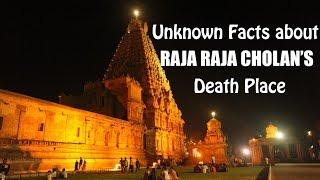 Raja raja cholan death place   thanjavur big temple history in tamil   Slingshot Machi