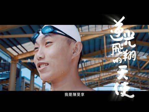 教育部體育署-蒲公英計畫 總統教育獎-體育類-陳旻享