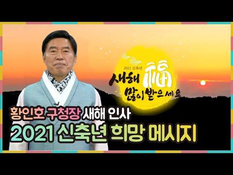 황인호 동구청장이 전하는 2021년 신축년 새해 인사