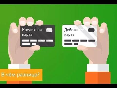 Дебетовая и кредитная карты - чем отличаются?