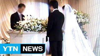 결혼 석 달 만에 사라진 남편, 알고 보니 8번째 결혼 / YTN | Kholo.pk