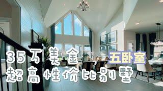 美国买房,休斯顿房地产,新房买房。35万美金左右,5卧,带放映厅,超级性价比