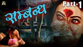 """SAMBANDH""- PART-1- (Aap Beeti)- Superhit Hindi Thriller Serial - Hindi Tv Serial -B.R Chopra"