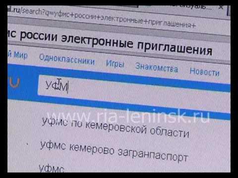 В УФМС упрощена процедура приглашения иностранца в РФ