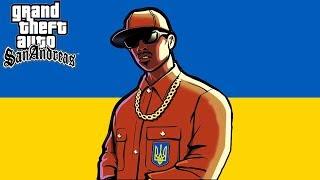 Українська Озвучка GTA San Andreas!
