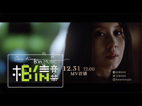 白安ANN [ 我們的時代 Our Time ] Music Video Teaser