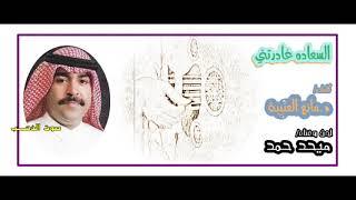 اغاني حصرية ميحد حمد- السعادة غادرتني تحميل MP3