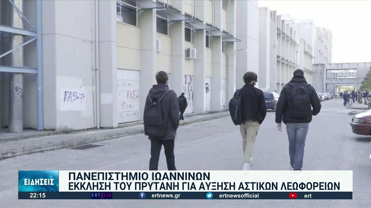 Ιωάννινα: Παρέμβαση Πρύτανη για τον  συνωστισμό  στα ΚΤΕΛ | 22/10/2021 | ΕΡΤ