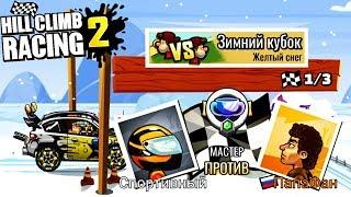 БОСС МАСТЕР 1 ПОПУЛЯРНЫЕ ВЫЗОВЫ машинки Hill Climb Racing 2 KIDS gameplay развлекательное видео дети