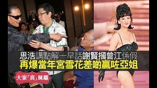 思浩講點解一早話 TVB 4個小生去旅行謝賢摑曾江係假!再爆當年宮雪花差啲贏咗亞姐! 【大家真風騷】