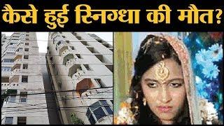 Snigdha की मौत की वजह प्यार थी या फिर depression? Patna Suicide l