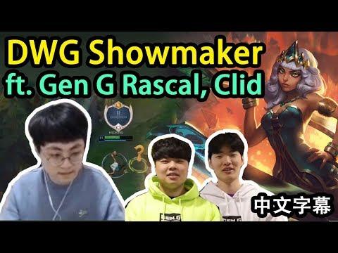 DWG Showmaker 姬雅娜 ft. Gen G Rascal, Clid! (中文字幕)