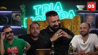 Τρία Μούτρα Late Night e05 - feat. ΥΠΟ | Luben TV
