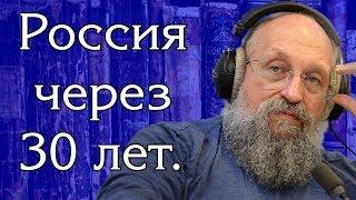 Анатолий Вассерман  2018 - что будет через 30 лет?
