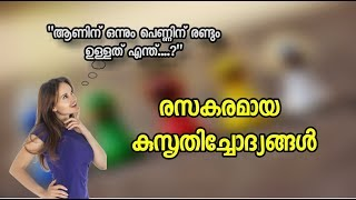 Video Search Result for kadam kathakal in malayalam