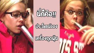 รวมคลิป Fail พากย์ไทย #22
