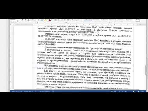 07.03.17г. Отказ о замене стороны правопреемником