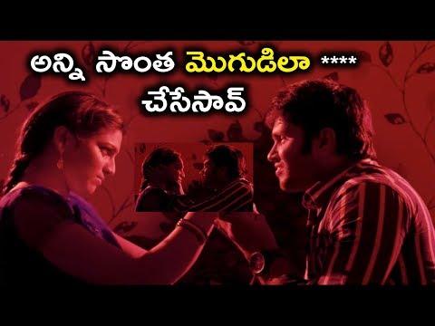 నీ ఇష్టం వచ్చినట్టు అన్ని సొంత మొగుడిలా **** చేసేసావ్ || Telugu Latest Movie Scenes