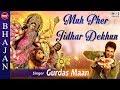 Muh Pher Jidhar Dekhun with Lyrics | Gurdas Maan | Vaishno Mata Bhajans | Punjabi Mata Bhajans