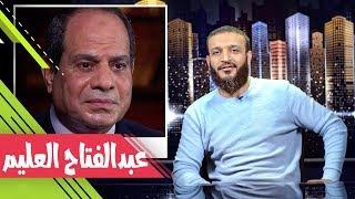 اغاني طرب MP3 عبدالله الشريف   حلقة 29   عبدالفتاح العليم   الموسم الثاني تحميل MP3