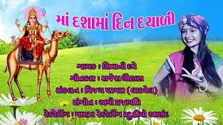 Maa Dasha Maa Din Dayali || Dave Shivani || New Gujarati Song || Dave Shivani